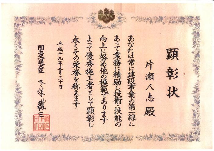2007年 片瀬人志
