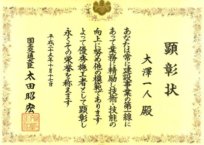 2013年 大澤一人