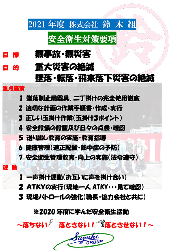 2020年度(株)鈴木組安全衛生対策要項