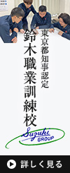 鈴木職業訓練校
