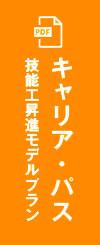 キャリア・パス