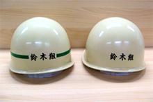 鳶ヘルメット