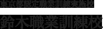 東京都知事認定 鈴木職業訓練校