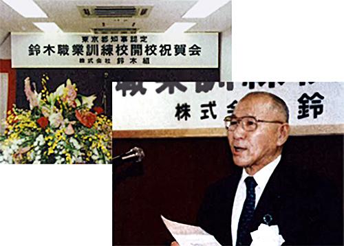 初代学校長 鈴木確生(平成6年度)