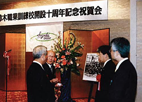 鈴木職業訓練校開設十周年記念祝賀会