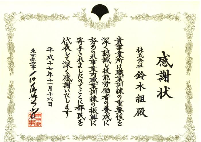 東京都知事